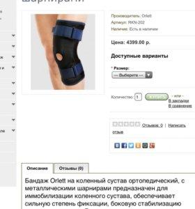 Отрез для коленного сустава