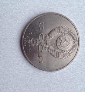 3 рубля СССР Армения