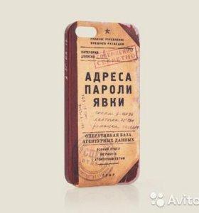 Чехол для iPhone 5, 5S Адреса, пароли, явки