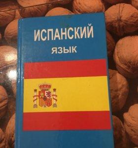 Учебник испанский язык