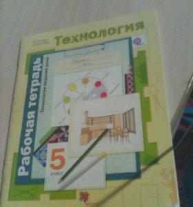 Продам рабочую тетрадь по технологии за 5 класс