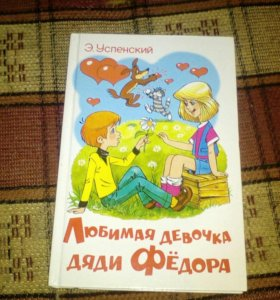 "Книга ""Любимая девочка дяди Фёдора"""