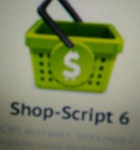 Лицензия shop script 6