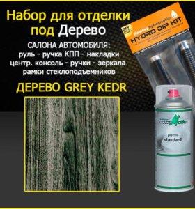 Набор для отделки салона авто под дерево grey kedr