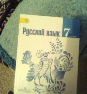 Русский язык, 7 класс, 2017.