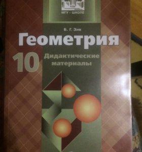 Дидактика по геометрии 10 класс