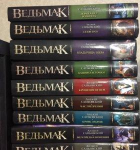 Серия книг «Ведьмак»