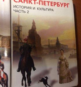 Книги Санкт-Петербург История и Культура