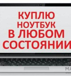 Ноутбук любой