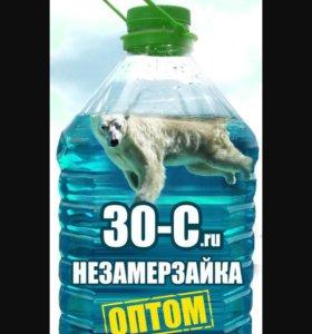 Незамерзайка оптом от 10 бутылок по 80 руб.