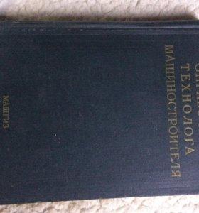 Справочник технолога машиностроителя. машгиз 1959г