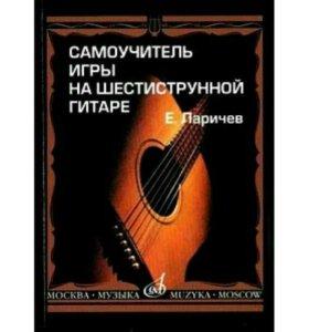 Продается самоучитель на шестиструнной гитаре.