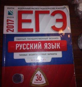 Сборник егэ по русскому языку