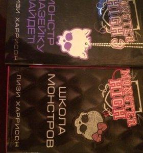 Книги Monster high 2 части