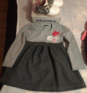 Платье и бутики