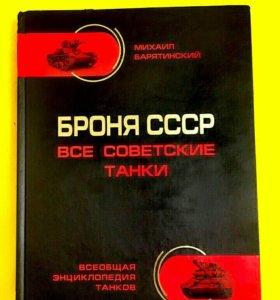Броня СССР, ВСЕ СОВЕТСКИЕ ТАНКИ