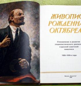 альбом социалистический реализм 1920-1930 е годы