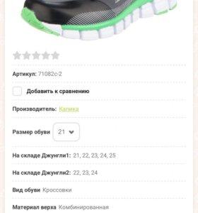 Кроссовки Kapika