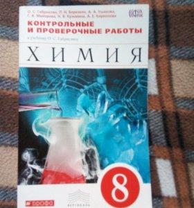 Химия 8класс СОВЕРШЕННО НОВАЯ