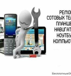 Ремонт смартфонов, планшетов, ноутбуков, компов