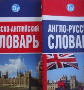 Словари для англ. языка.