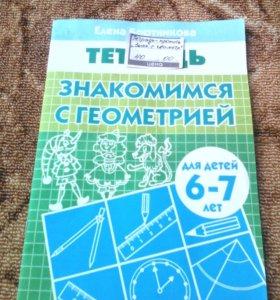 Тетрадь-пропись для занятий с ребенком
