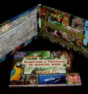 Набор монет в альбоме Растения и животные