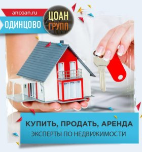 Подбор квартир, домов, земельных участков