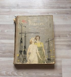 "Книга ""молодая гвардия""1959 год"