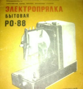 Продам электропрялку РО-88