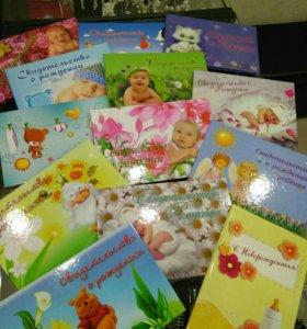 Обложки на свидетельство о рождении