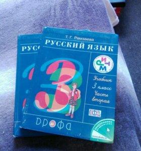 Учебник русский язык Рамзаева 3 класс