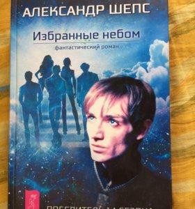 Книга А. Шепса
