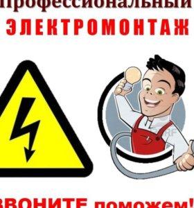 Монтаж и замена электрики
