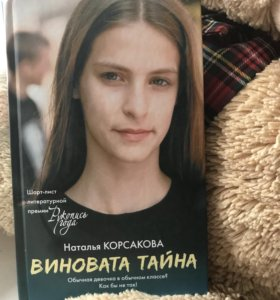Книга «Виновата тайна» Наталья Корсакова