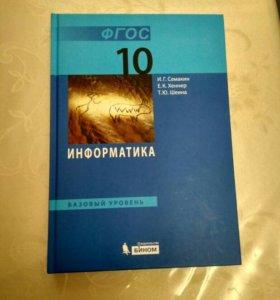Информатика базовый уровень 10 класс