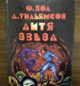 Ф.Пол Д.Уильямсон Дитя звезд