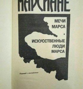Эдгар Берроуз Марсиане