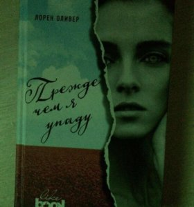 Книга:Прежде чем я упаду