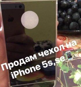 Продам чехол на iPhone 5s,se