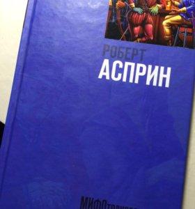 Книги Роберт Асприн 150р и Гай Юлий Орловский 200р