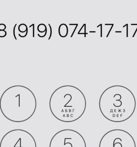 Номер телефон
