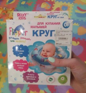 Круг для купания малышей flipper 0+