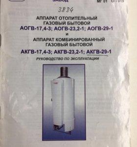 Газовый котёл АКГВ-29-1