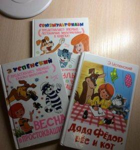 Набор книг о Дяде Фёдоре