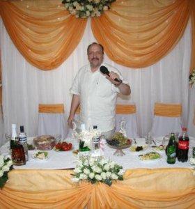 Ведущий на свадьбу, юбилей, музыкант, тамада