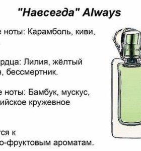 Avon always, Forever