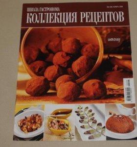 Журналы Коллекция рецептов. Школа гастронома