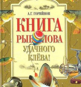 Книга рыболова Горяйнов