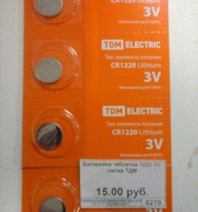 Батарейка таблетка 1220 3V